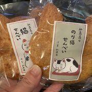 猫型のお煎餅