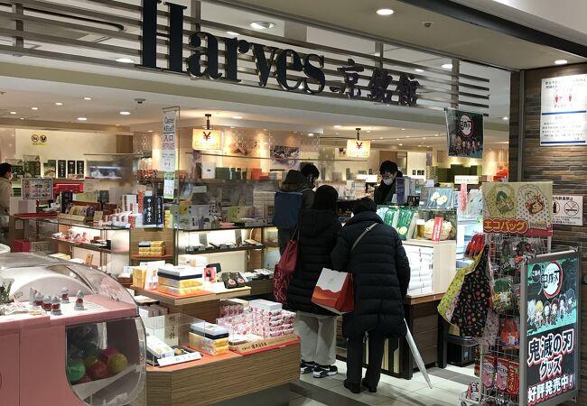 京都の有名ブランドが80以上揃うお店