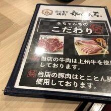 ホルモン焼肉 永ちゃんち 秋田本店