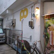 ポーたま 牧志市場店