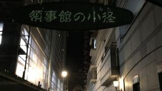領事館の小径