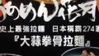 らあめん花月 (大統五福店)