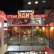 JUMBO STEAK HAN'S 本店