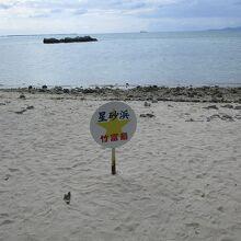 星砂の浜 (西表島)
