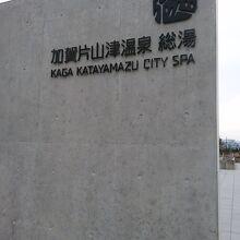 加賀片山津温泉 総湯