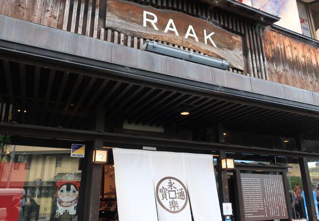 Raak (宇治平等院店)