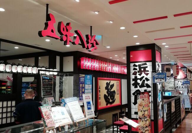 浜松餃子の店