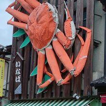 いなば鮮魚