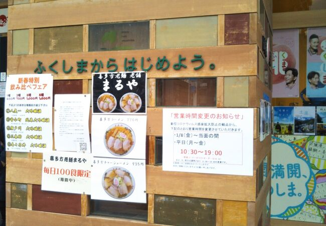 館 日本橋 ふくしま 日本橋のアンテナショップ12箇所。写真と地図でまとめた最短ルート
