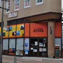 えひめ愛顔の観光物産館
