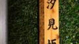 汐見坂 (虎ノ門)