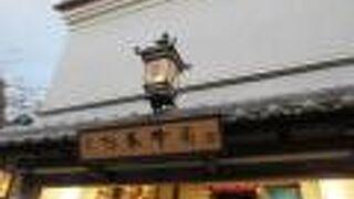杉養蜂蜜 (京都産寧坂店)