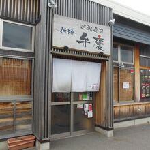 廻転寿司弁慶 新潟ピア万代店