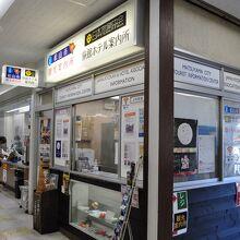 松山市観光案内所