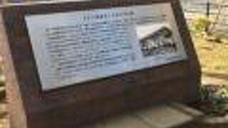 ドイツ捕虜オーケストラの碑