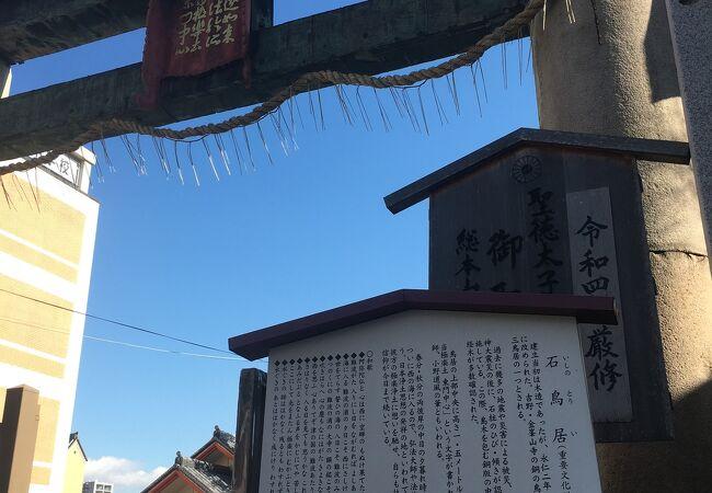 四天王寺境内への入口