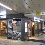 JR EASTのコーヒーショップ