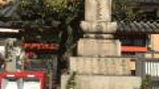 西国巡礼三十三度行者満願供養塔 (四天王寺)