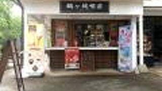 鶴ヶ城内軽食休憩所サービスコーナー