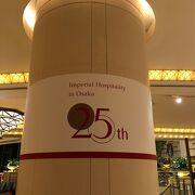 開業25周年を迎えた帝国ホテル大阪で本格広東料理