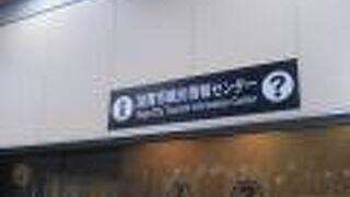 加賀市観光情報センター KAGA旅 まちネット