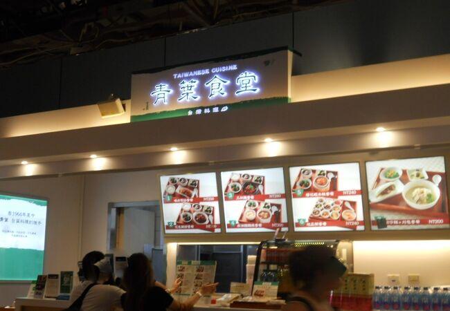 青葉食堂 (桃園国際空港店)