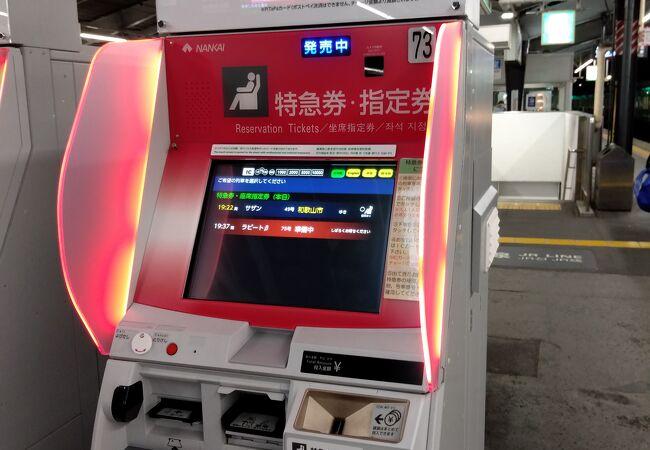 新しい座席指定券自動販売機