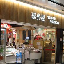 駅弁屋 仙台新幹線中央改札口店