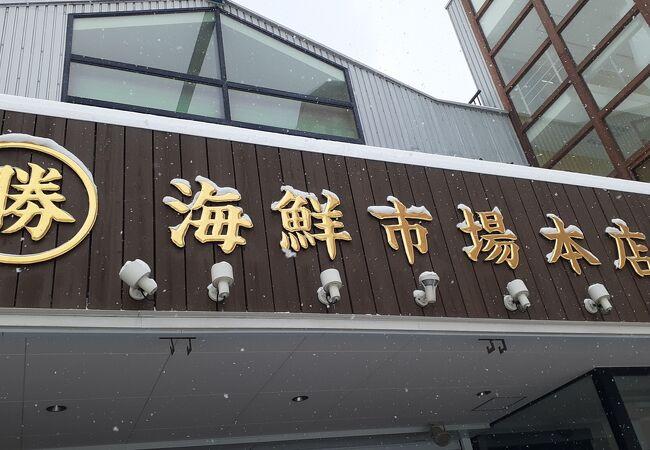 まるかつ水産が運営する魚を中心とした物販店