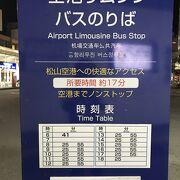 松山市内から空港への2通りにアクセス