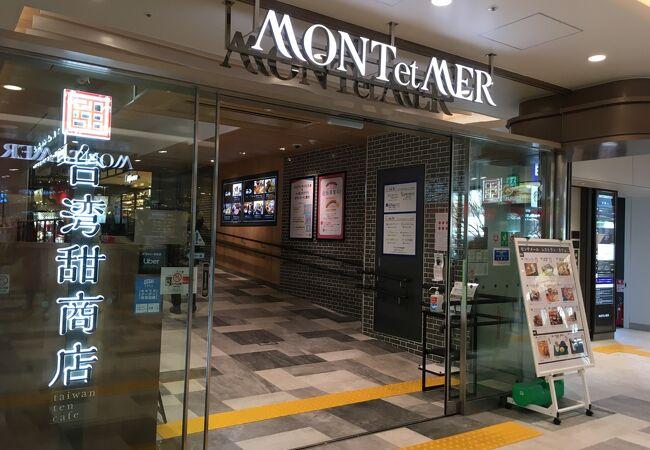 モンテメール