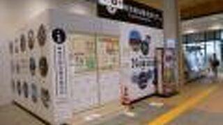 長崎市総合観光案内所