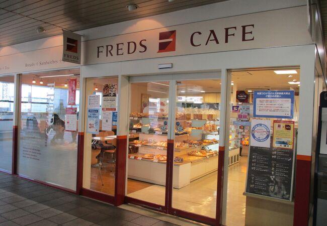 フレッズカフェ 茨木店