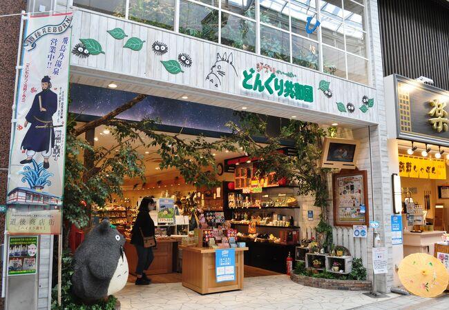 どんぐり共和国 (松山店)