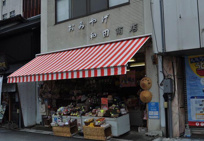 和田土産物店