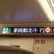 東京駅から北海道へ