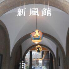 新風館 ShinPuhKan