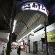 京急駅から通路遠ってエスカレータ降りてからの商店街。