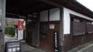 渡辺蒿蔵旧宅