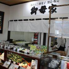 御母家 上越妙高駅西口エンジョイプラザ店