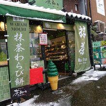 茶和々 金沢店