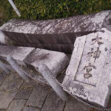 倒壊した部分は、鳥居のすぐ脇に置いてあります