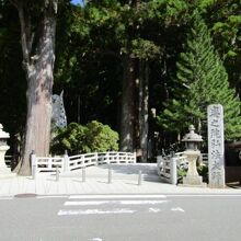 奥の院入口の一の橋