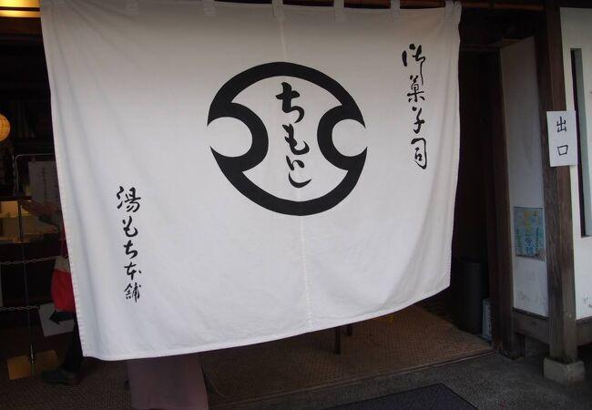 箱根湯本に似合った和菓子の老舗