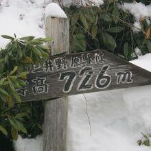 三井野原駅の標高は700mを越えています!