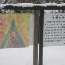各駅で駅名標のようなスタイルで紹介されている神様の一例