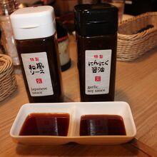 ステーキソースですが、我が家は山葵と醤油をリクエストしました