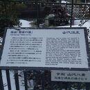 源泉公園薬壺の湯