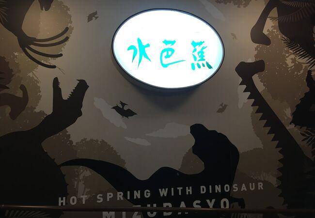 勝山温泉センター水芭蕉