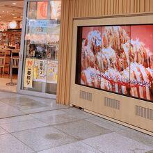 たこ家道頓堀くくる JR新大阪駅 新幹線改札内店